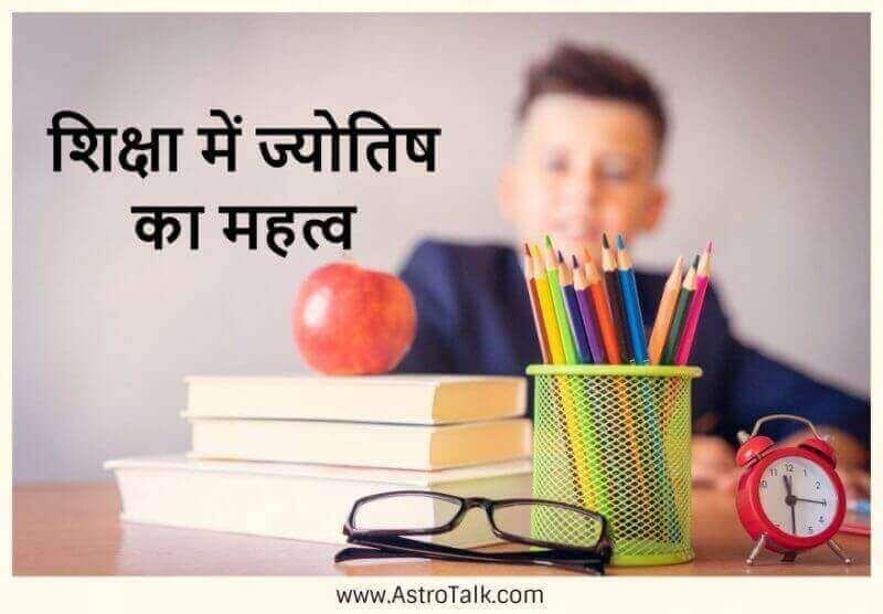 शिक्षा में ज्योतिष का महत्व