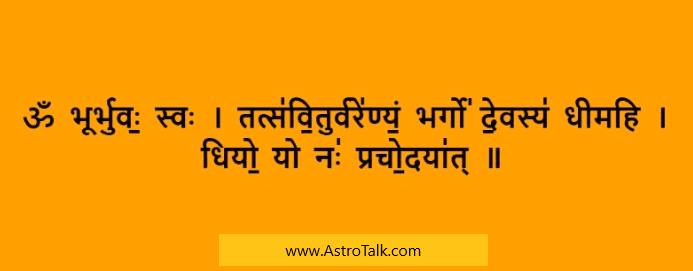 Serenade Gayatri Mantra