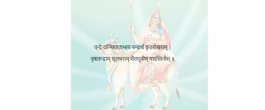 Shailputri Prarthana:-
