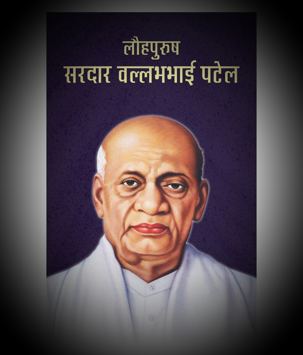 Iron Man Sardar Vallabhbhai patel