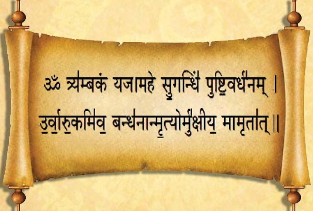The Power of chanting Mahamrityunjaya Mantra