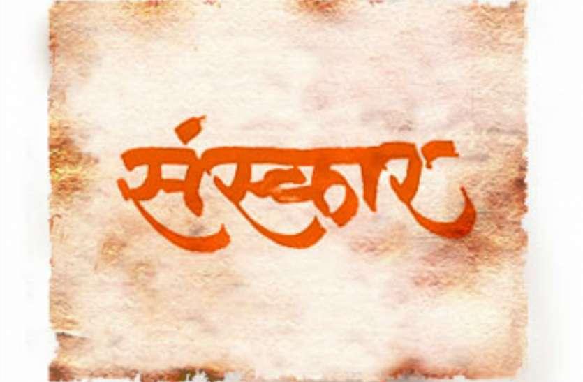 हिन्दू धर्म के सोलह संस्कारो में विद्यारंभ संस्कार का है विशेष महत्व, जानिए विधि-पूजा