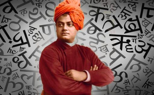 स्वामी विवेकानंद जी की यह बातें असाध्य कार्य को भी साध्य कर देगी